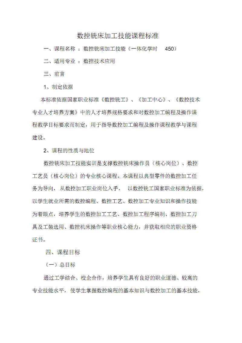 11数控铣床加工技能课标范文.pdf