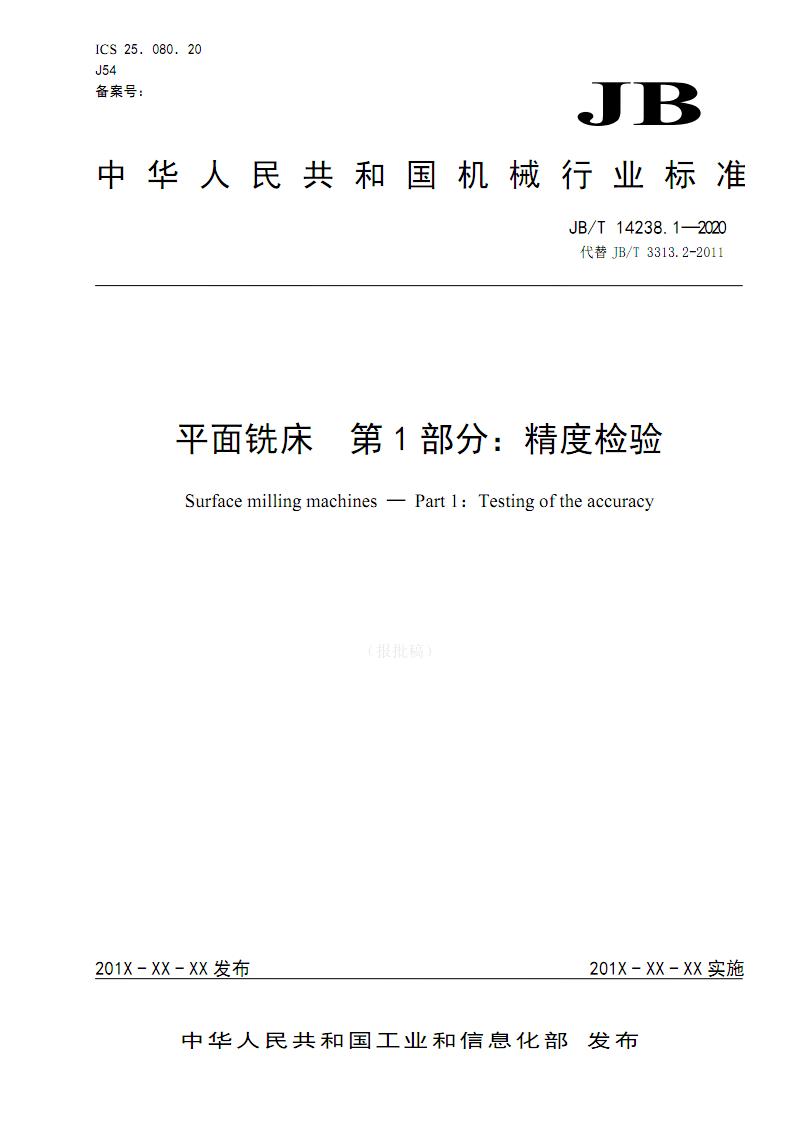 J-BT 14238.1-2020 平面铣床  第1部分:精度检验.PDF
