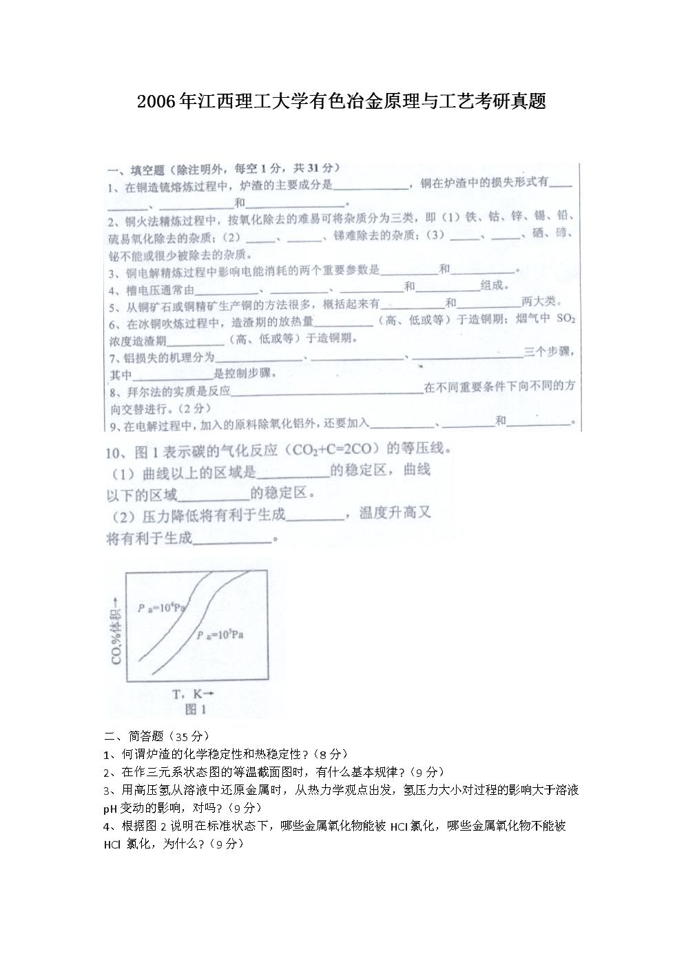 2006年江西理工大学有色冶金原理与工艺考研真题.doc