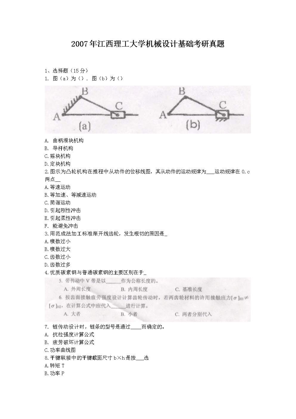 2007年江西理工大学机械设计基础考研真题.doc