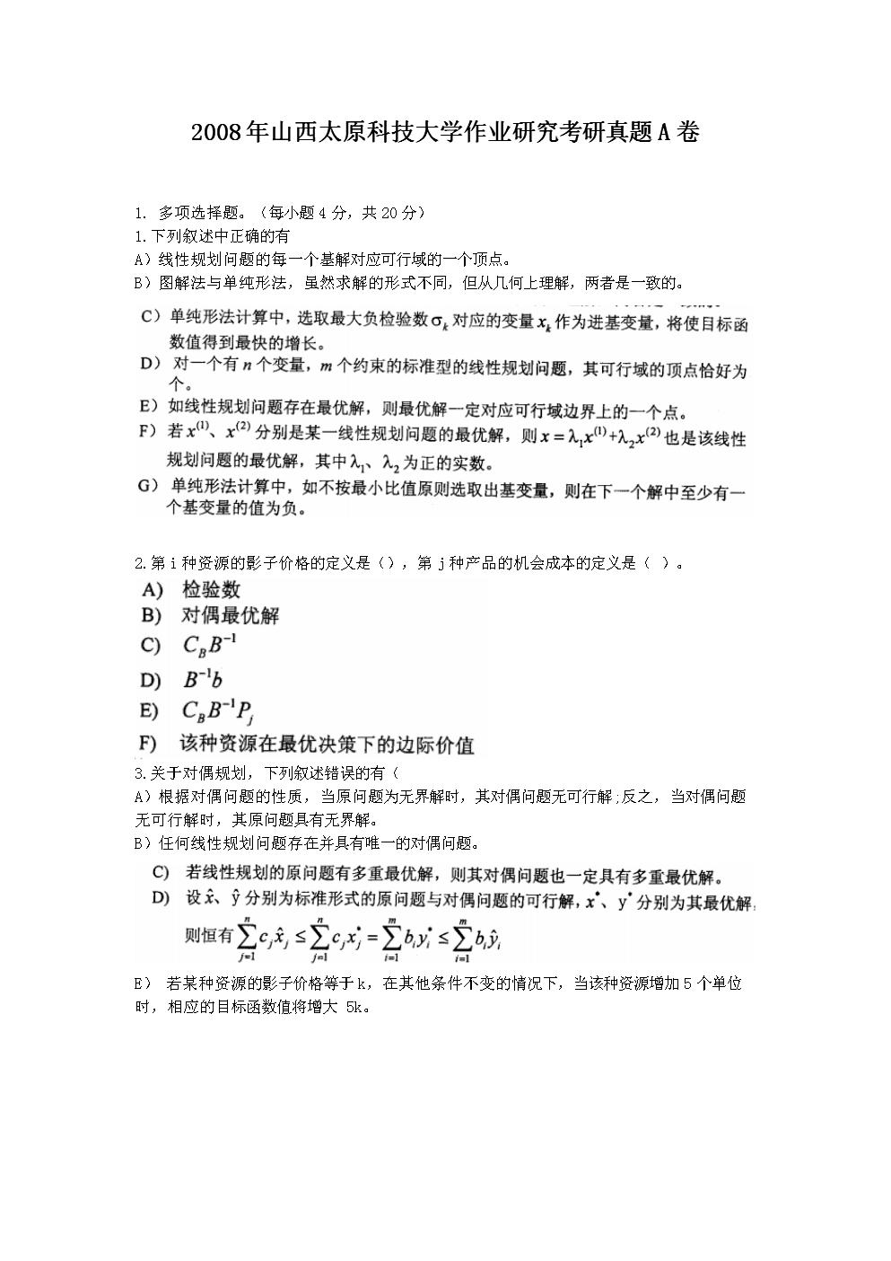 2008年山西太原科技大学作业研究考研真题A卷.doc