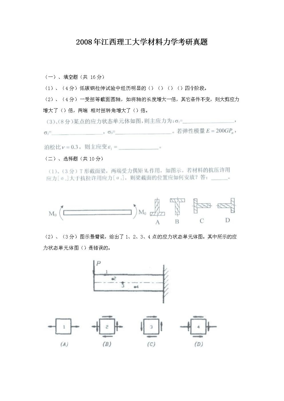 2008年江西理工大学材料力学考研真题.doc