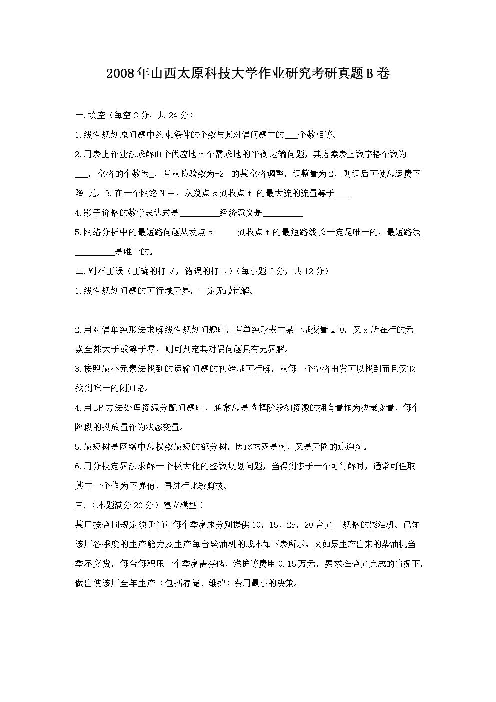 2008年山西太原科技大学作业研究考研真题B卷.doc