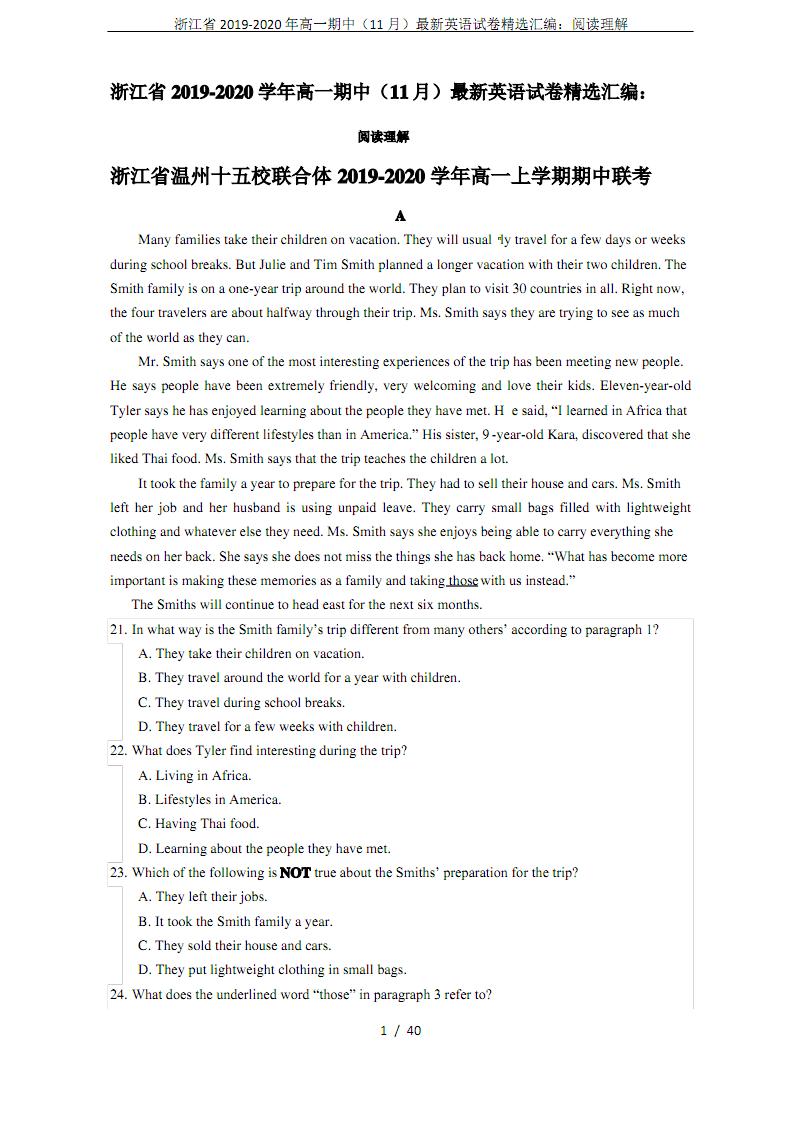 浙江省2019-2020年高一期中(11月)最新英语试卷精选汇编:阅读理解.pdf