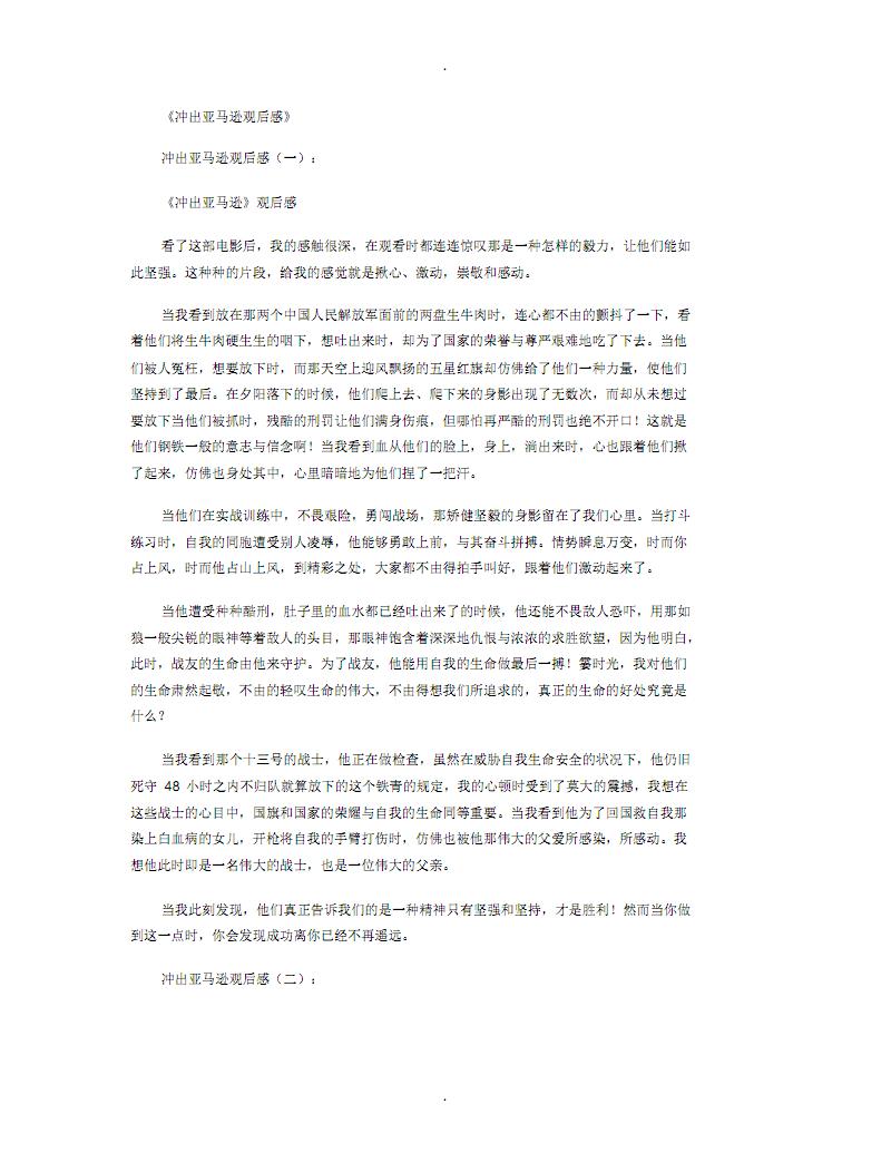 冲出亚马逊观后感10篇.pdf
