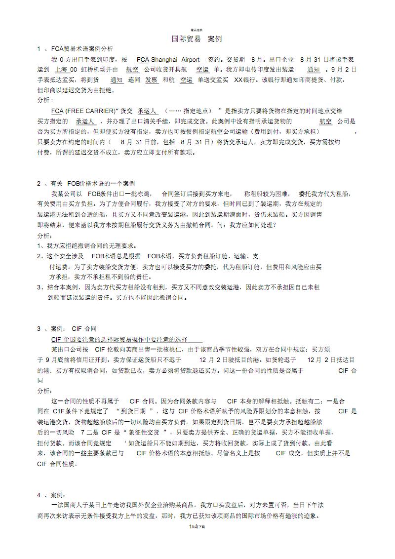 国贸案例分析题.pdf