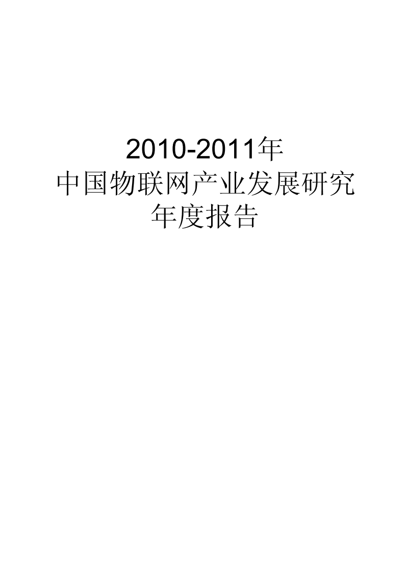 2011年中国物联网产业发展研究年度报告.pdf