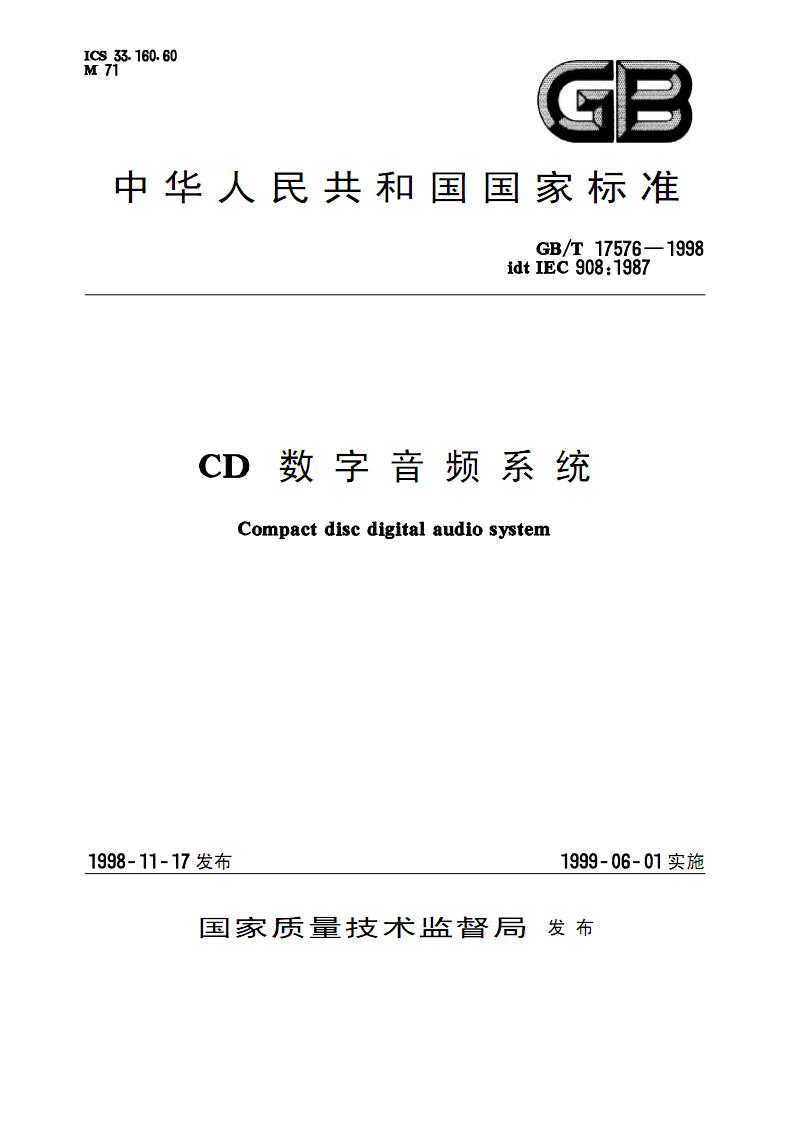 GBT 17576 ---CD数字音频系统.pdf