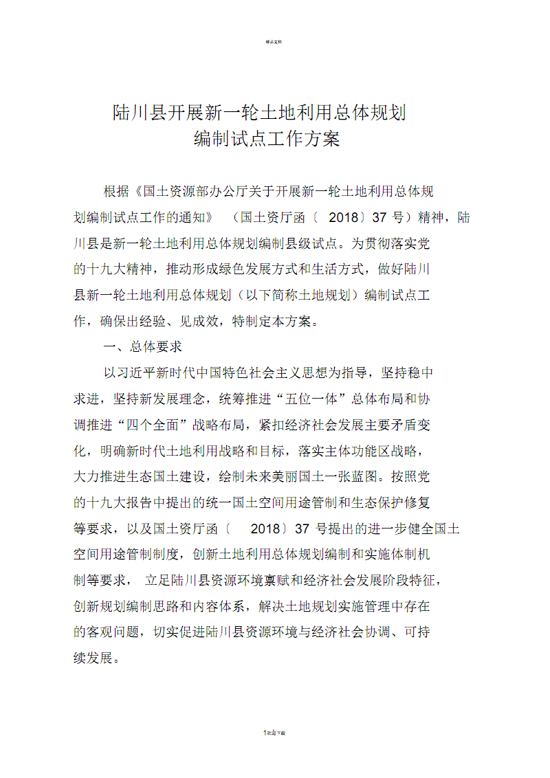 陆川开展新一轮土地利用总体规划.pdf