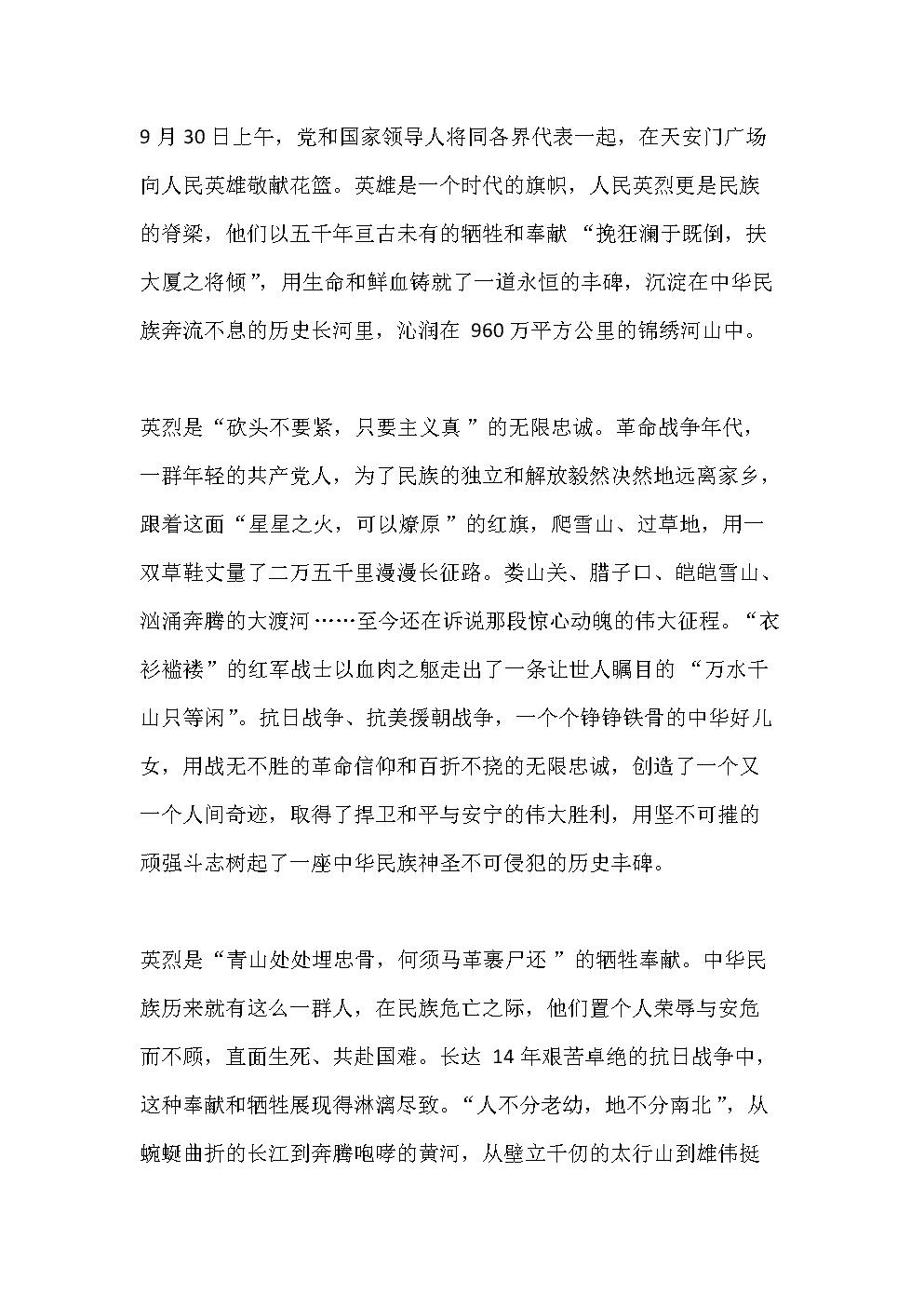 《抗美援朝战争史》读后感心得4.doc