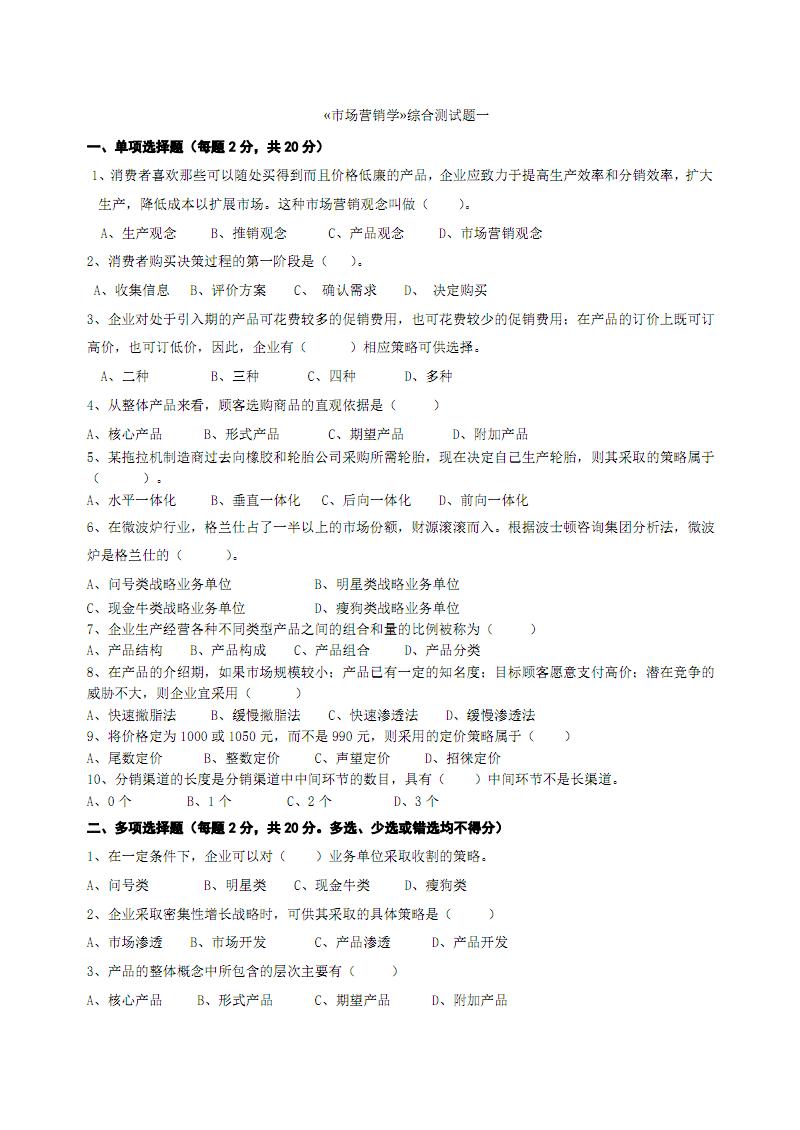 市场营销学综合测试题集.pdf