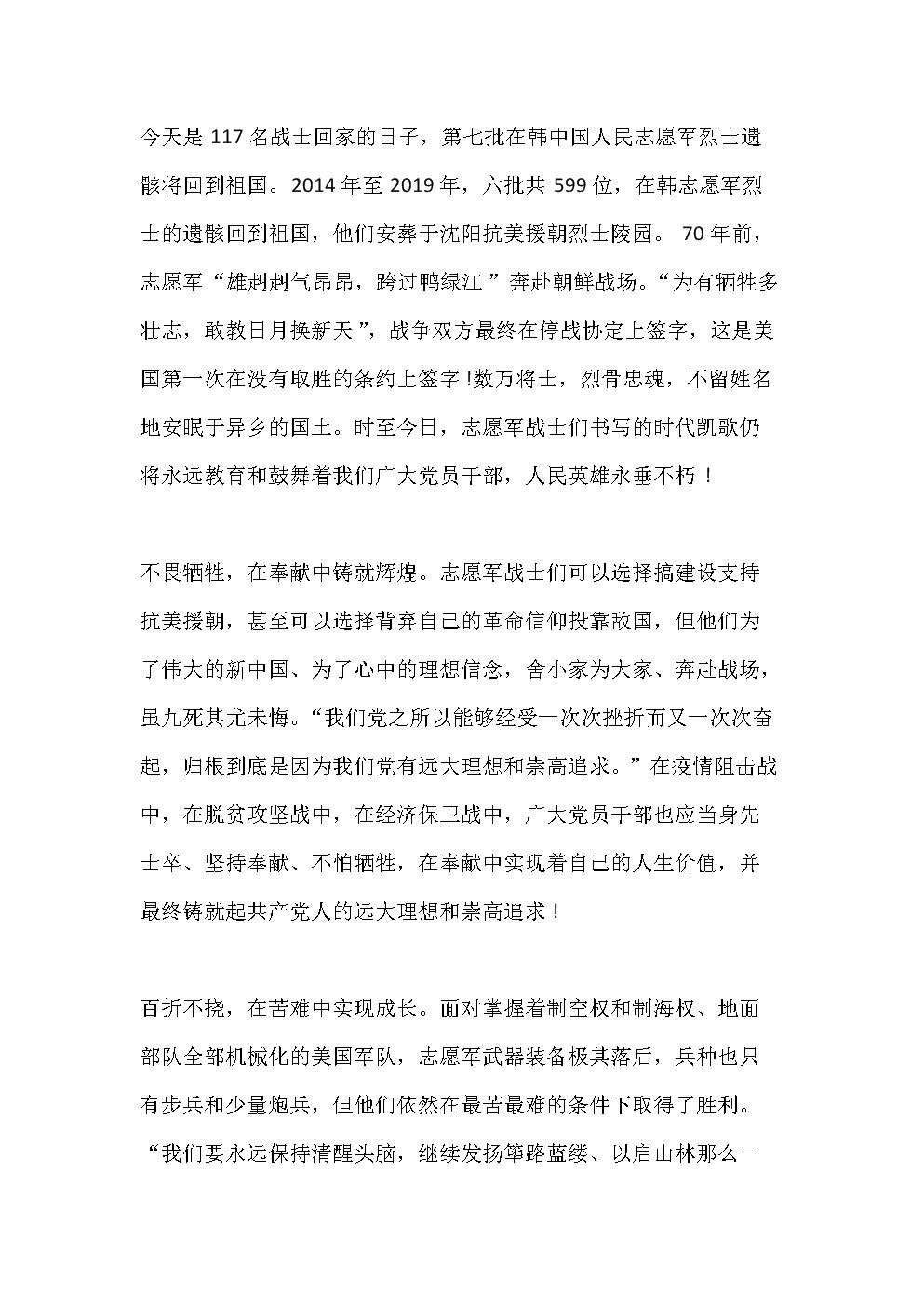 《抗美援朝战争史》读后感心得5.doc