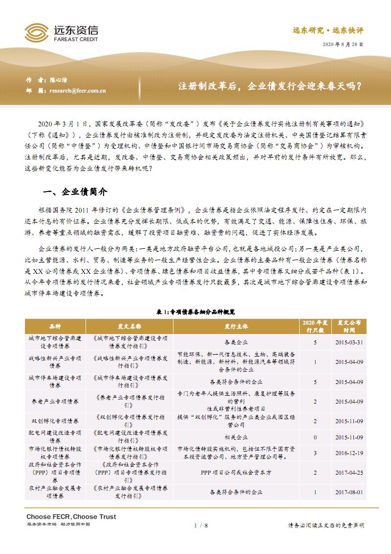 远东资信-注册制改革后,企业债发行会迎来春天吗?-2020.8-8页-WN9.pdf