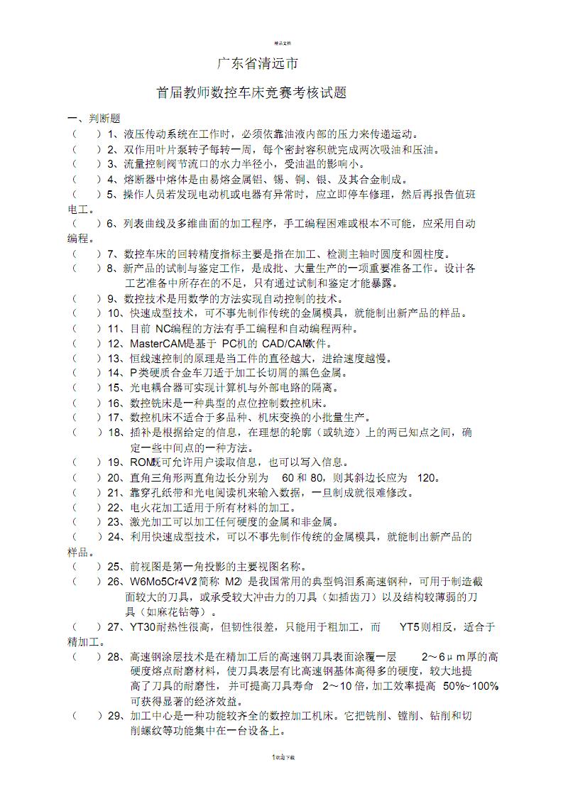 教师数控车床竞赛考核试题-A.pdf