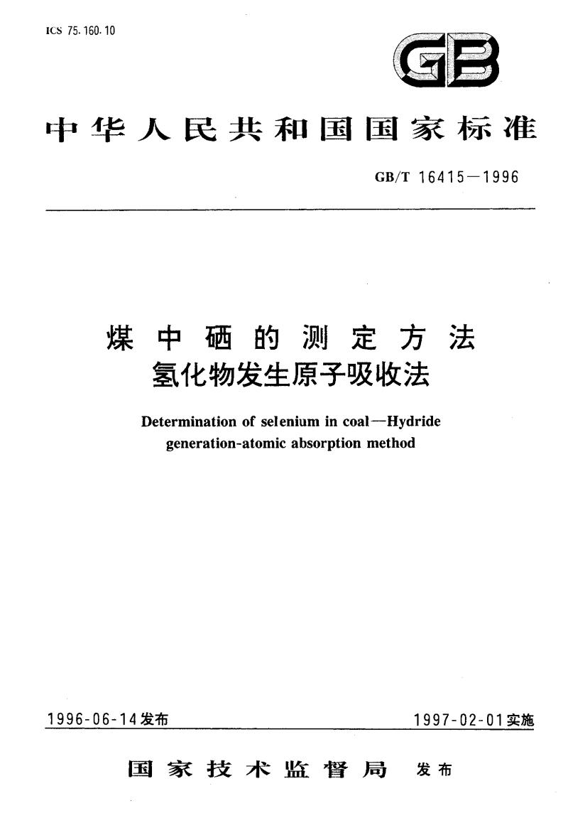 GBT 16415 ---煤中硒的测定方法 氢化物发生原子吸收法.pdf