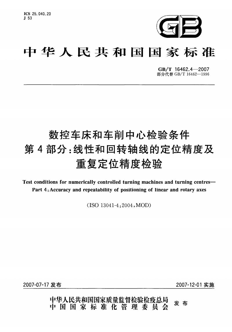 GBT 16462.4 ----数控车床和车削中心检验条件 第4部分:线性和回转轴线的定位精度及重复定位精度检验.pdf