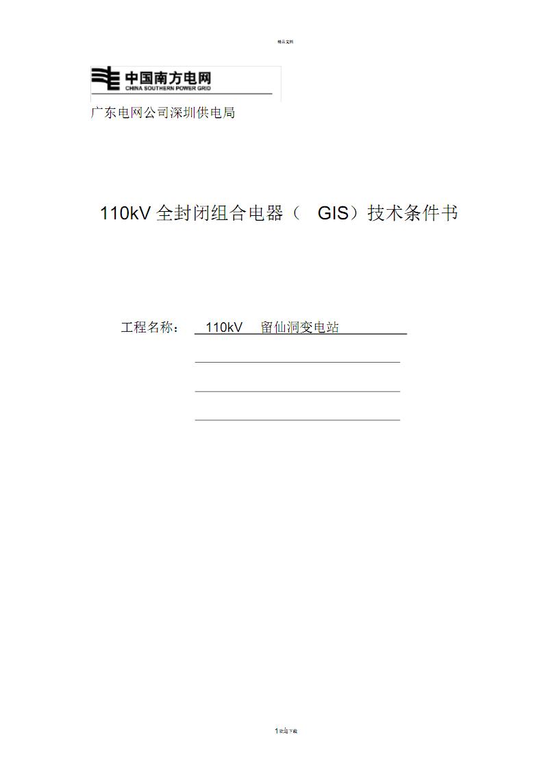 留仙洞110kV-GIS技术条件书.pdf