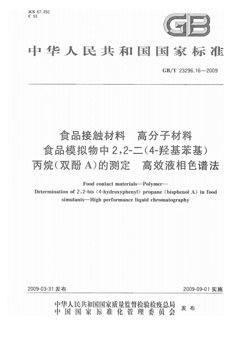 GBT 23296.16 ----食品接触材料 高分子材料 食品模拟物中2,2-二(4-羟基苯基)丙烷(双酚A)的测定 高效液相色谱法.pdf
