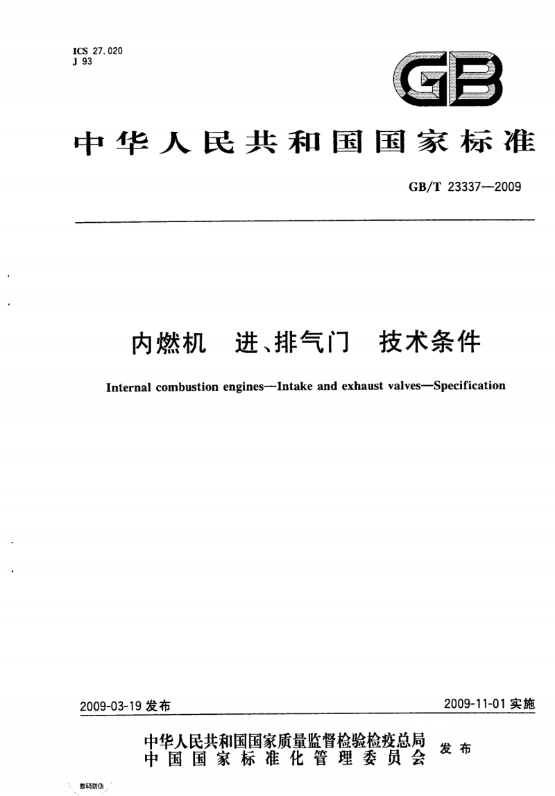 GBT 23337 ----内燃机 进、排气门 技术条件.pdf