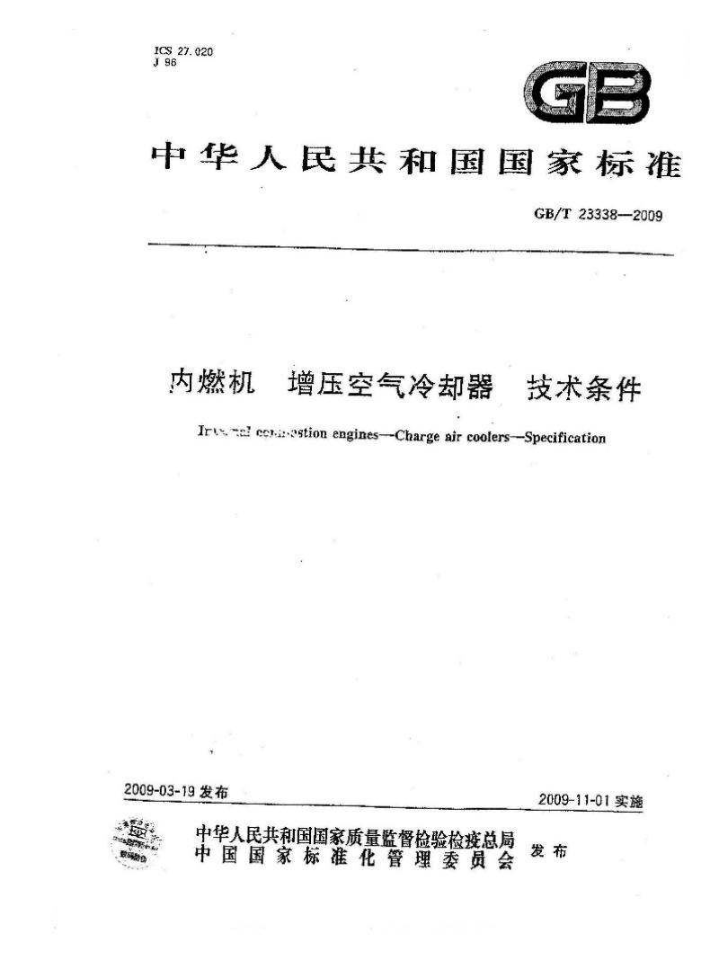 GBT 23338 ----内燃机 增压空气冷却器 技术条件.pdf