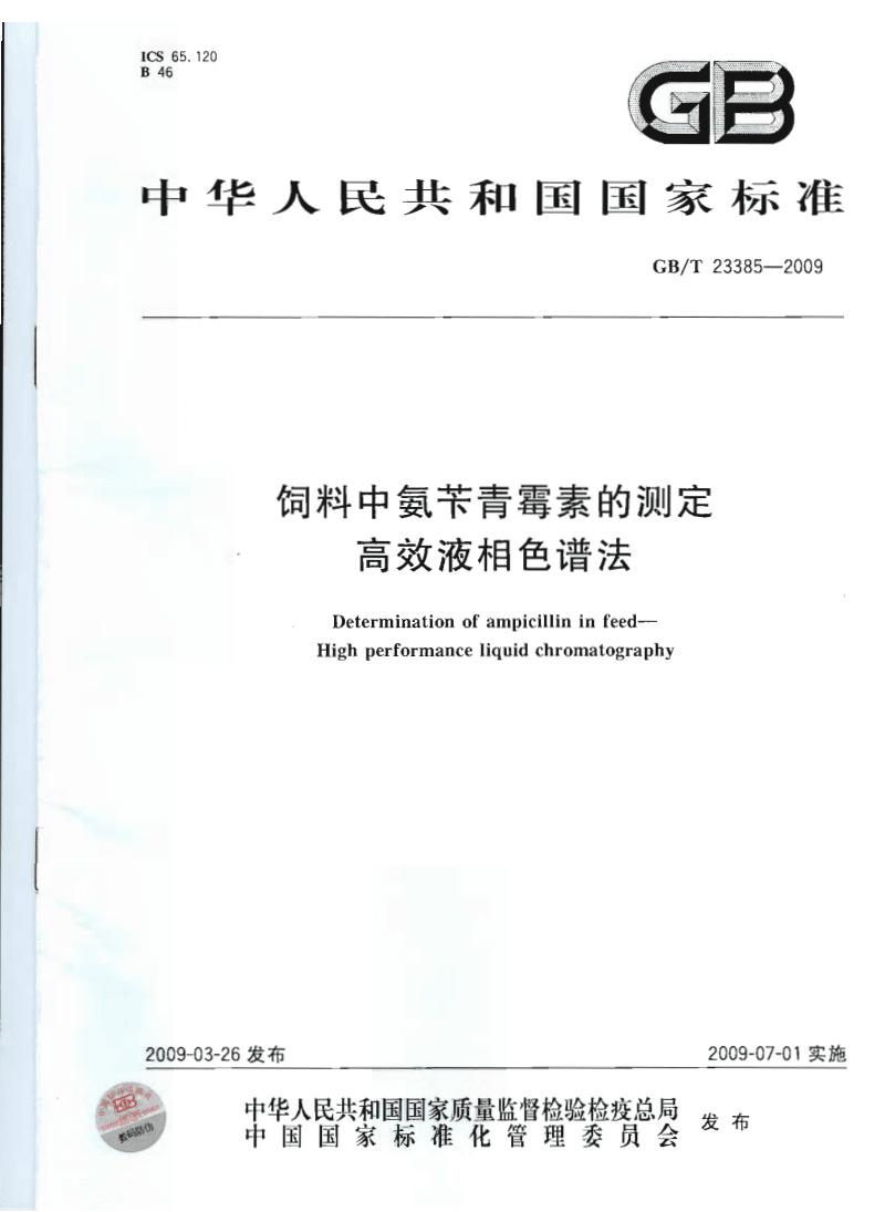 GBT 23385 ----饲料中氨苄青霉素的测定 高效液相色谱法.pdf