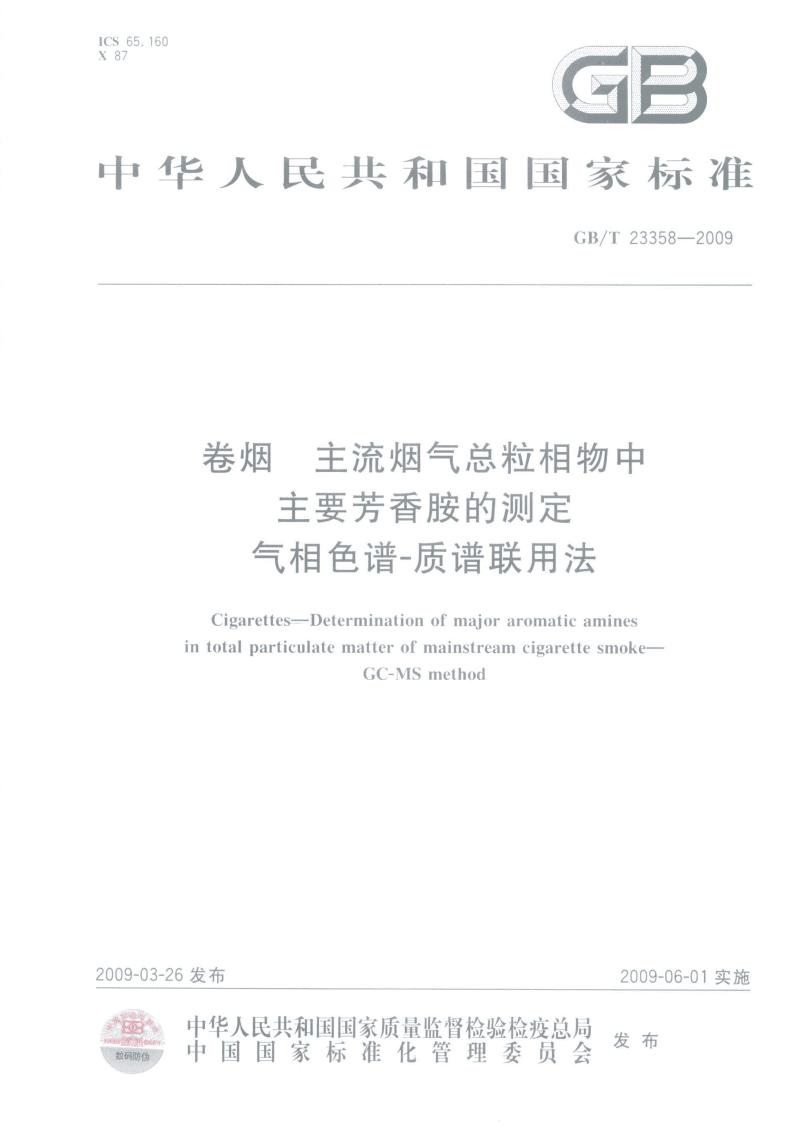 GBT 23358 ----卷烟 主流烟气总粒相物中主要芳香胺的测定 气相色谱-质谱联用法.pdf