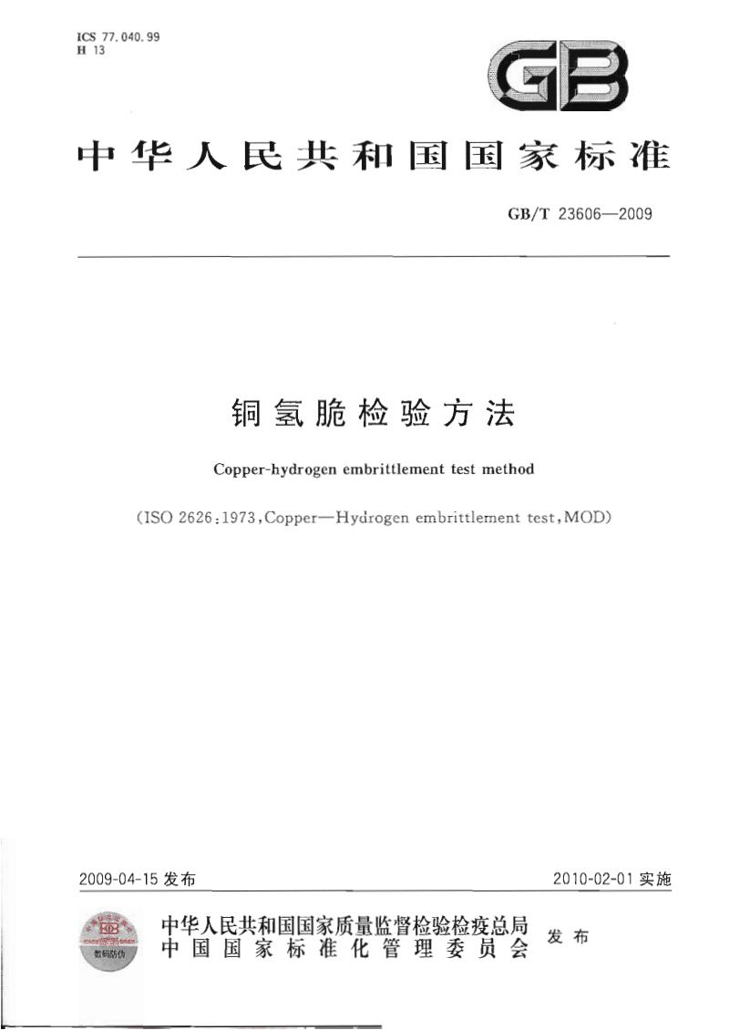 GBT 23606 ----铜氢脆检验方法.pdf