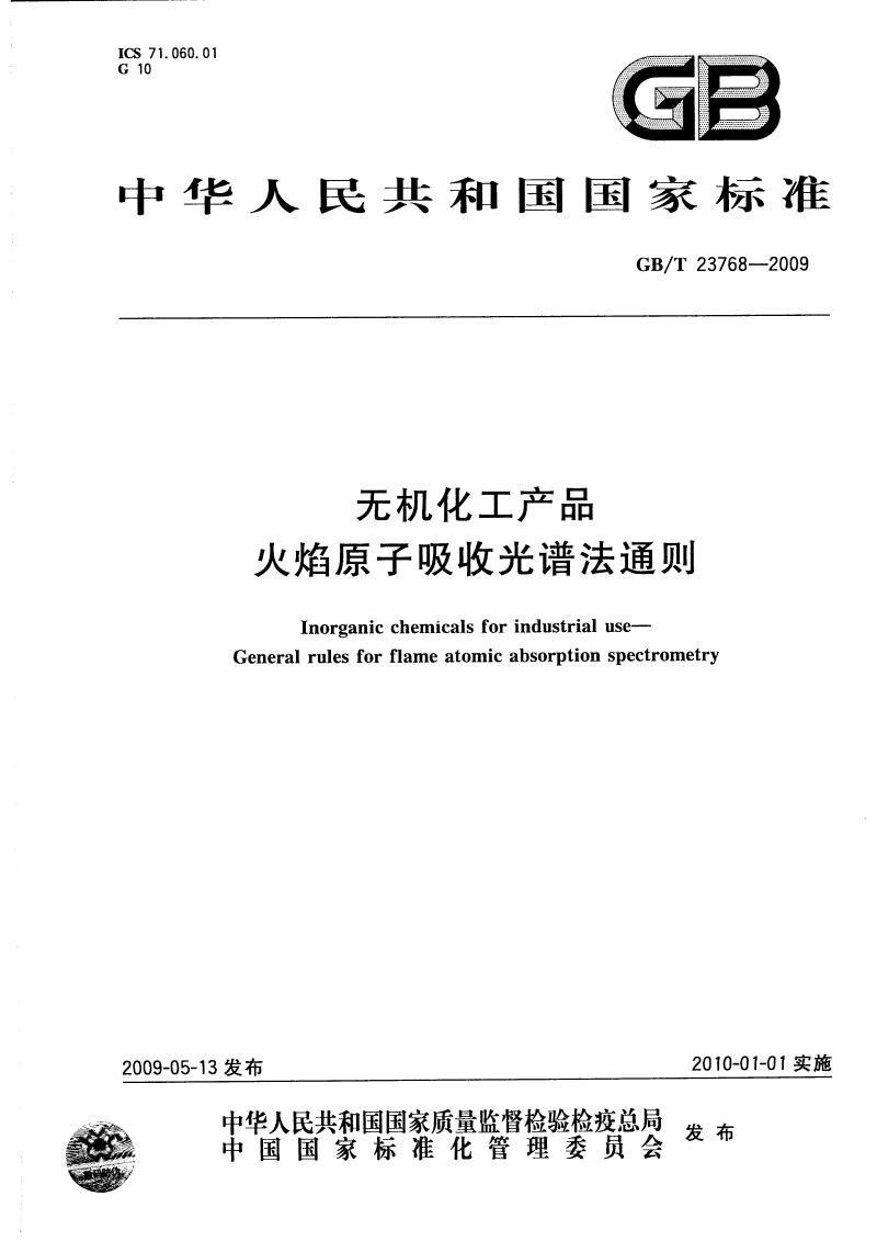 GBT 23768 ----无机化工产品 火焰原子吸收光谱法通则.pdf