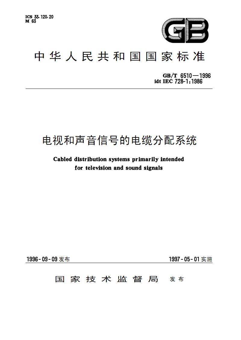GBT 6510 ---电视和声音信号的电缆分配系统.pdf