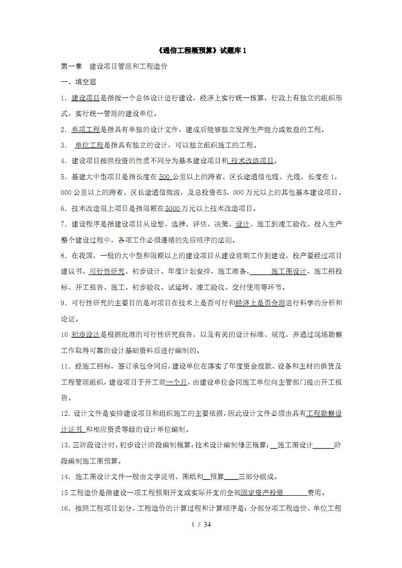 通信工程概预算试题库.pdf