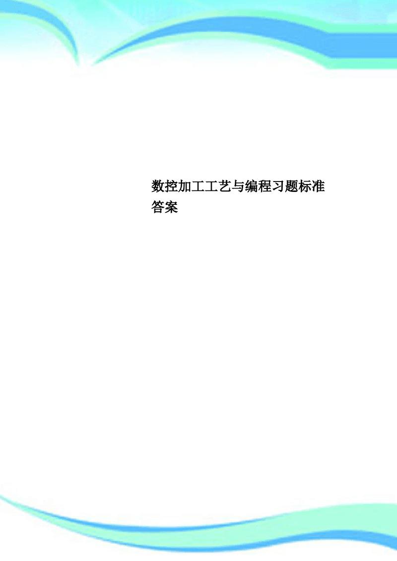 数控加工工艺与编程习题标准答案.pdf