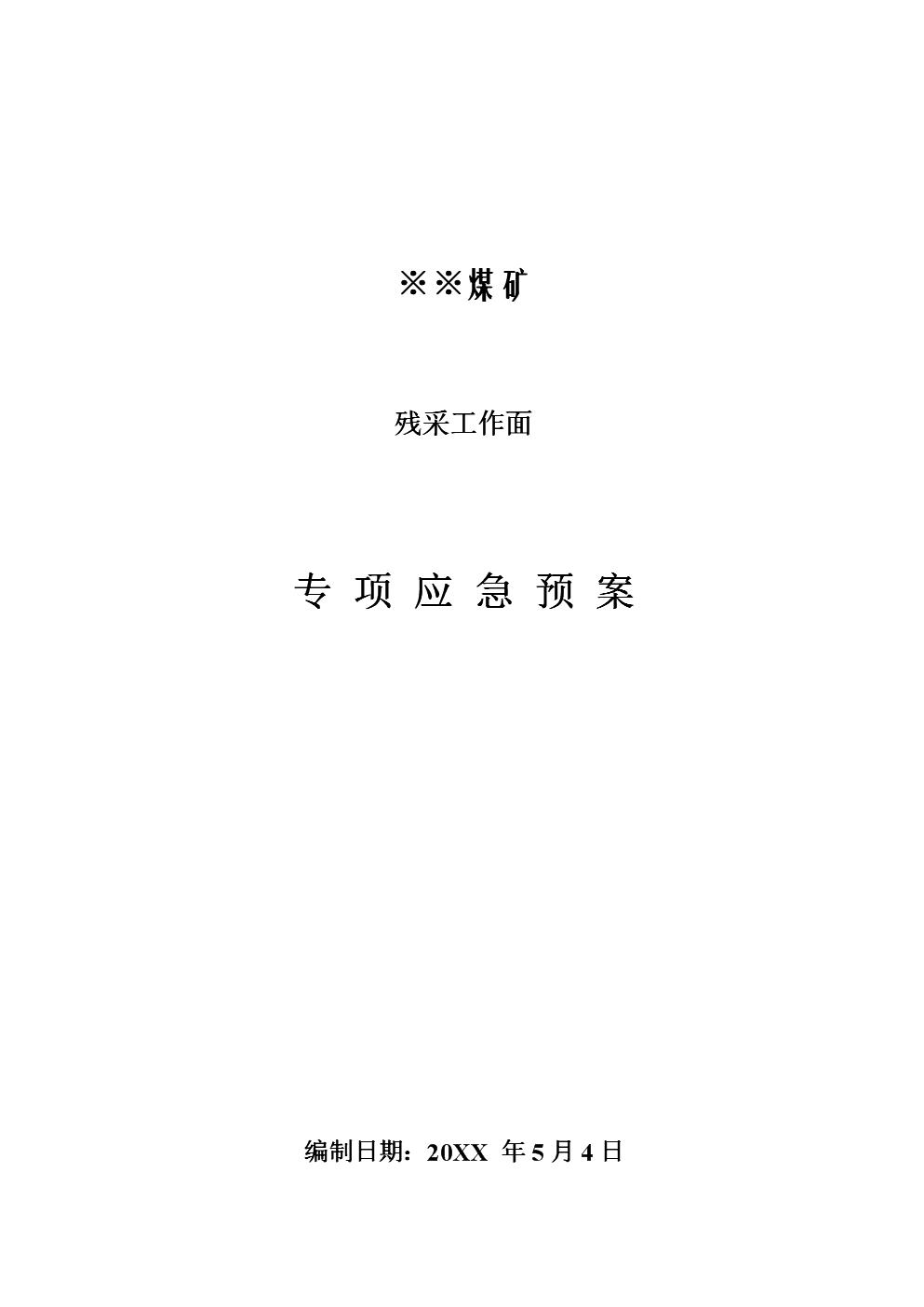残采工作面专项应急专项预案.doc