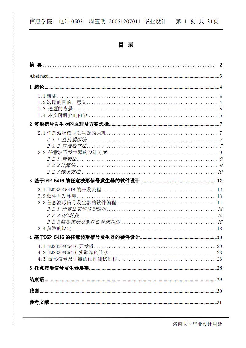 DSP任意波形信号发生器毕业设计.pdf