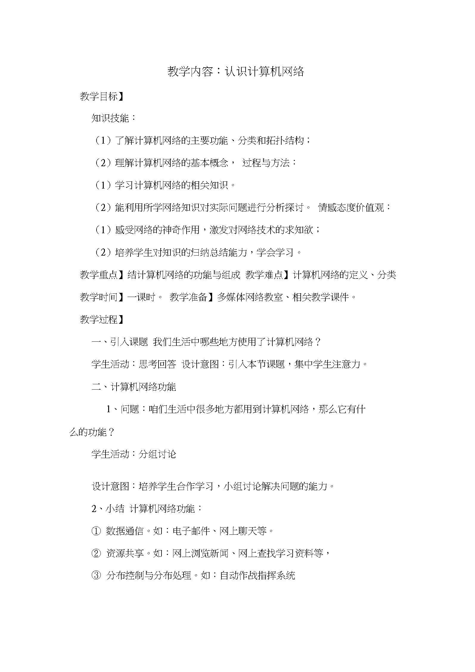 信息技术教案:认识计算机网络.docx