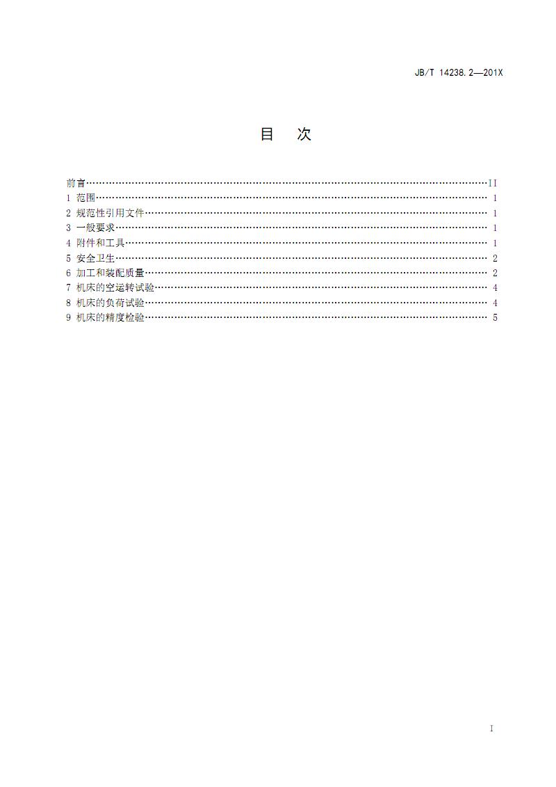 JB_T 14238.2-2020__平面铣床 第2部分:技术条件-正式发布版.pdf