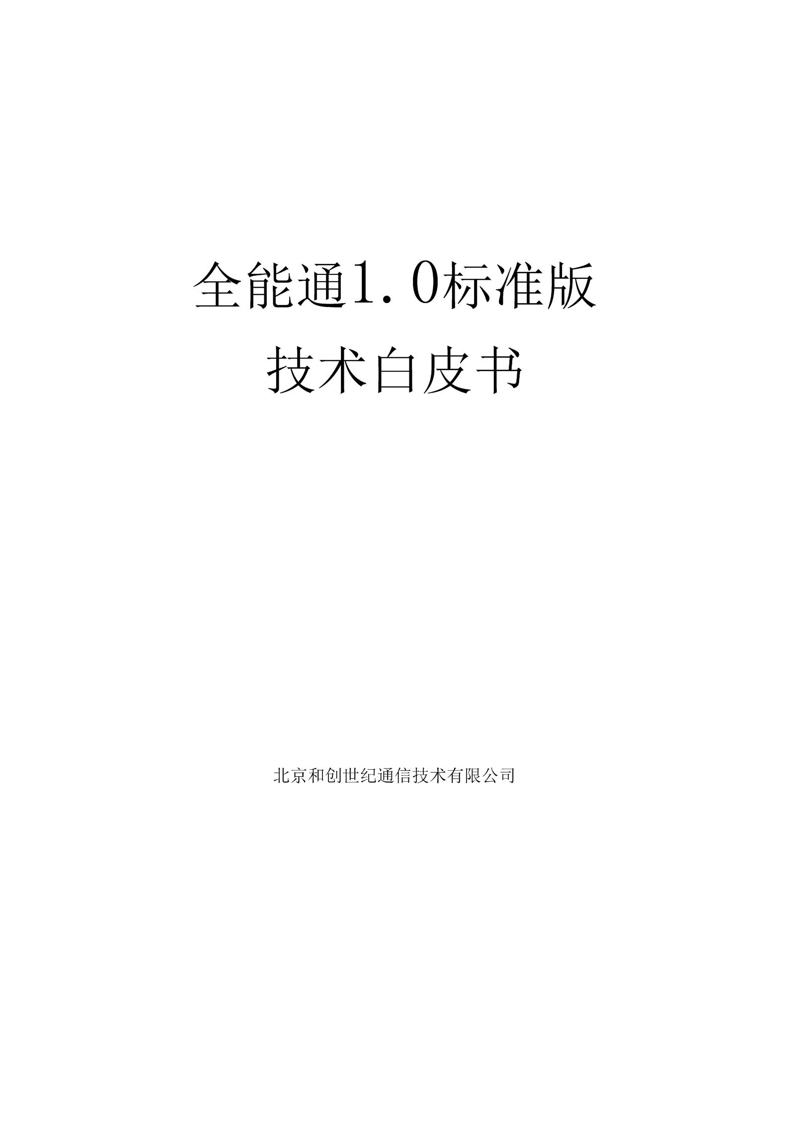 全能通1.0标准版技术白皮书.docx