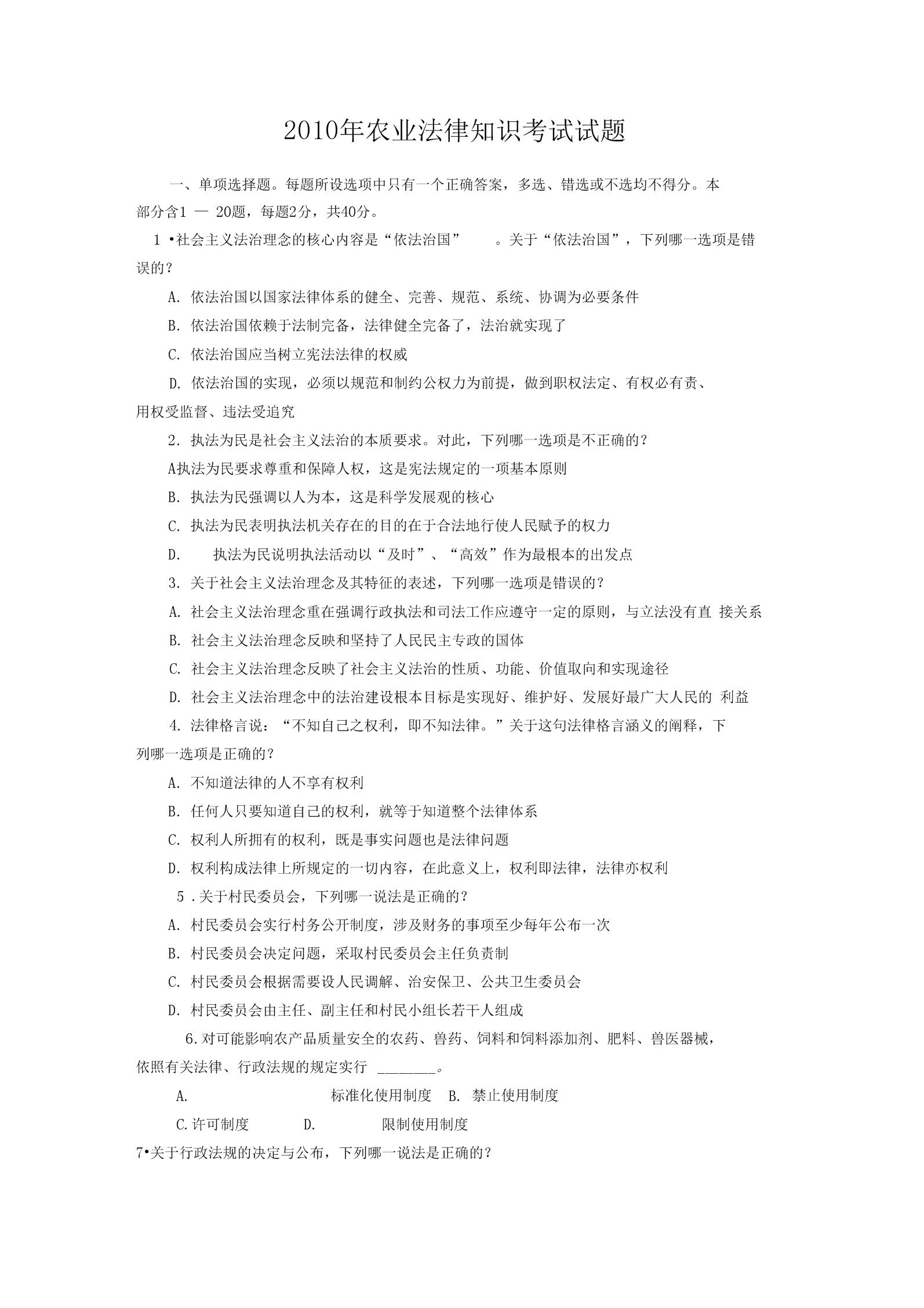 农业法律知识考试题目.docx