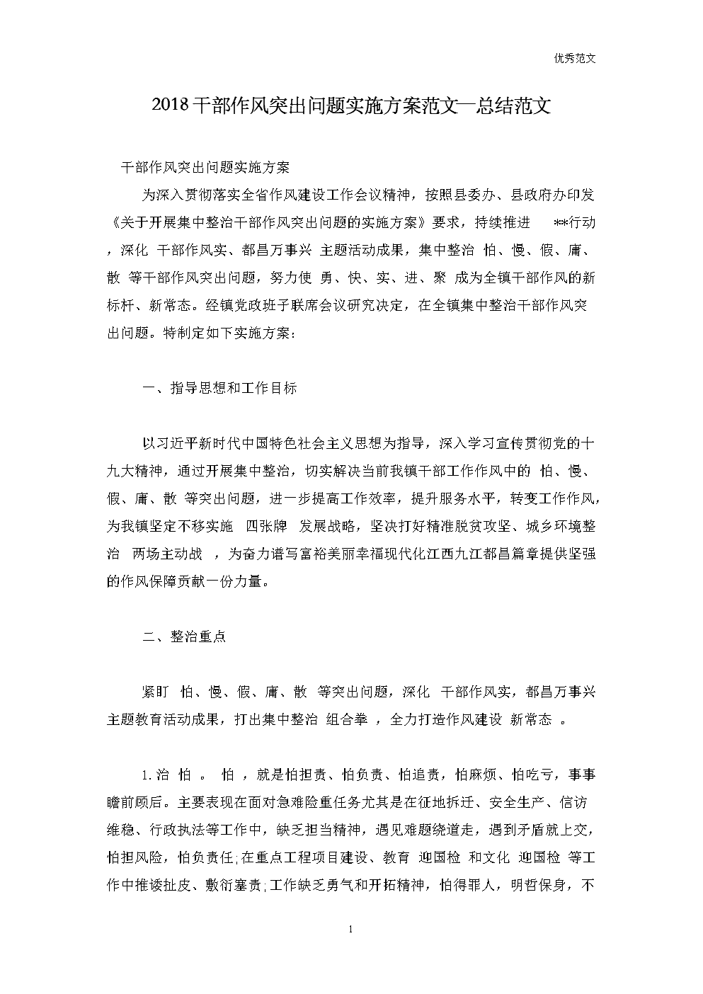 2018干部作风突出问题实施方案范文—总结范文.doc