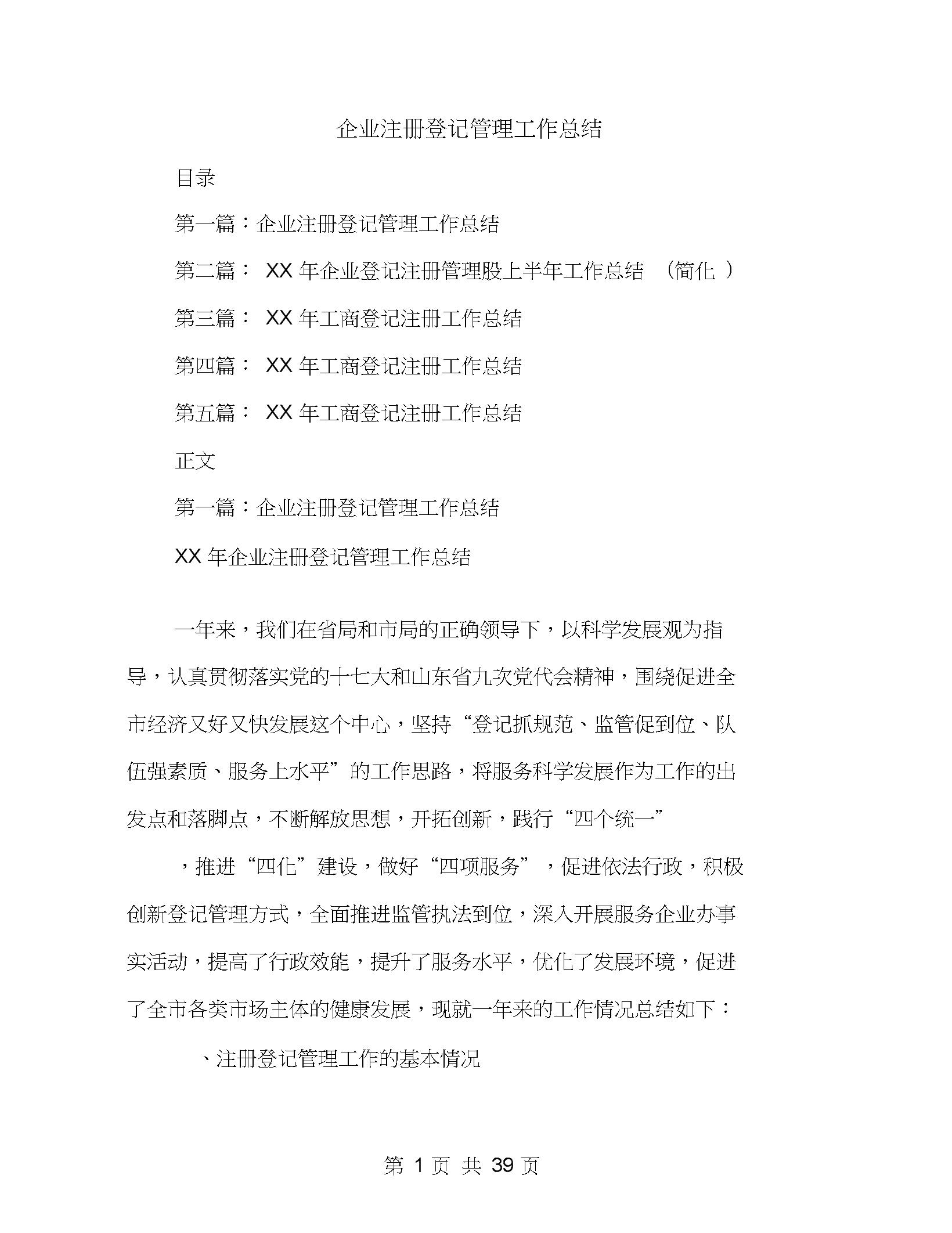 企业注册登记管理工作总结.docx