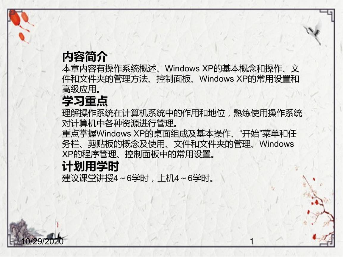 WindowsXP实际操作的系统.ppt