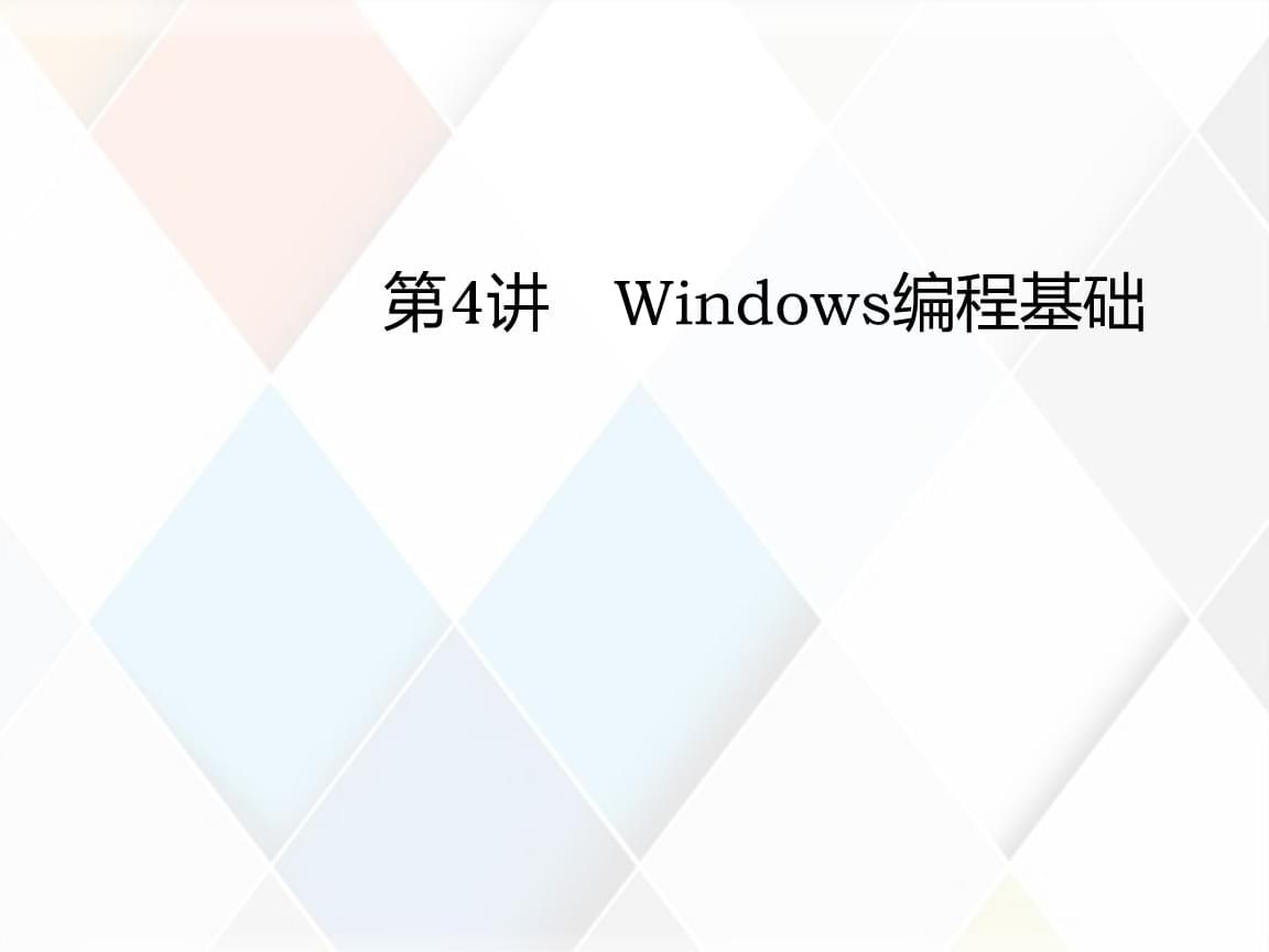 Windows编程基础介绍.ppt