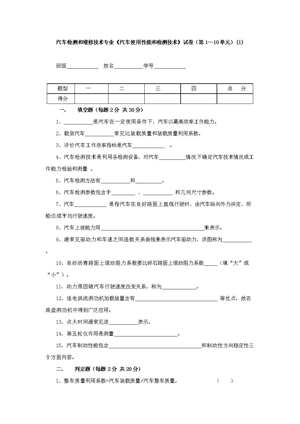 汽车使用性能与检测关键技术试卷.doc