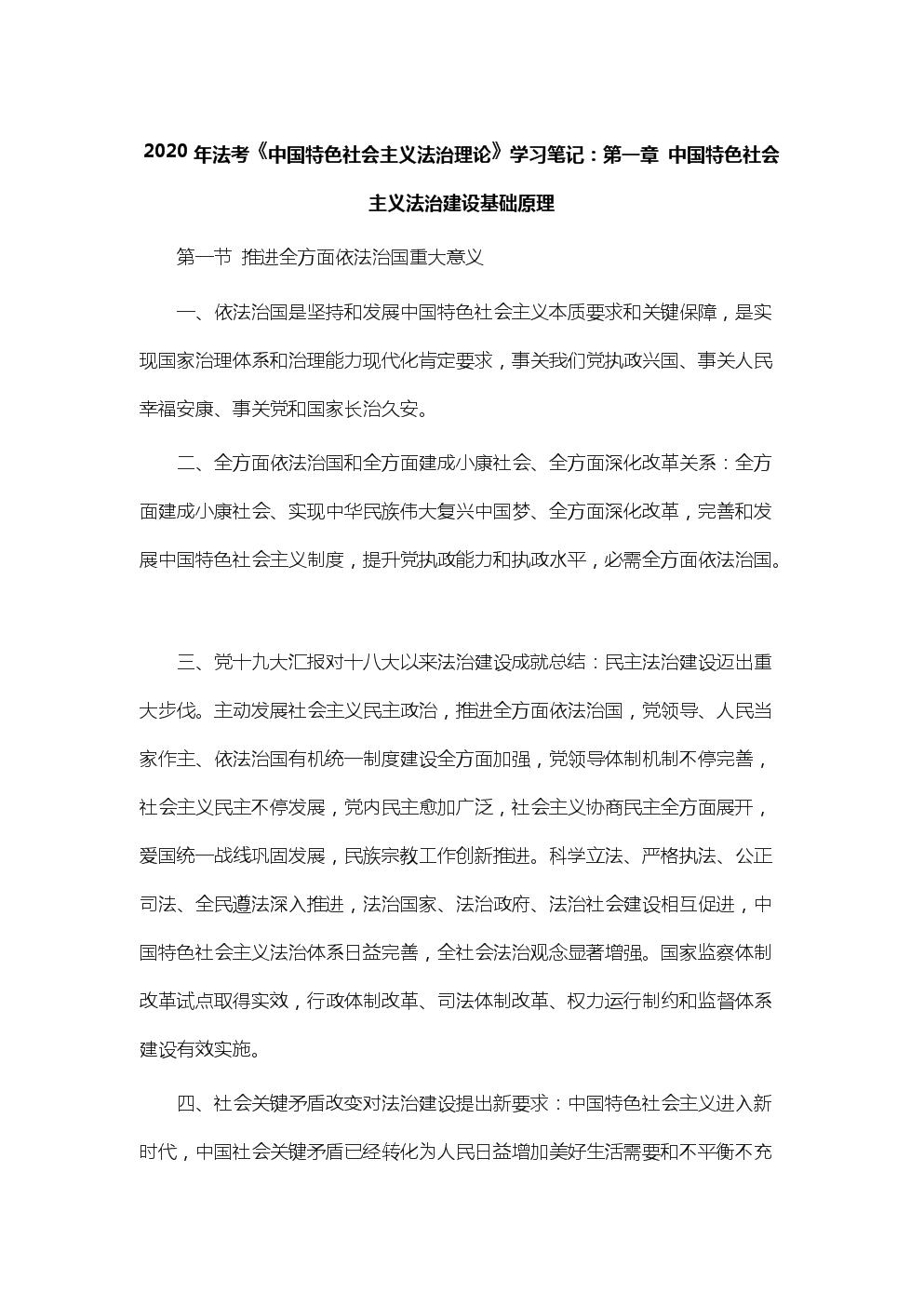 法考中国特色社会主义法治理论学习重点笔记.doc