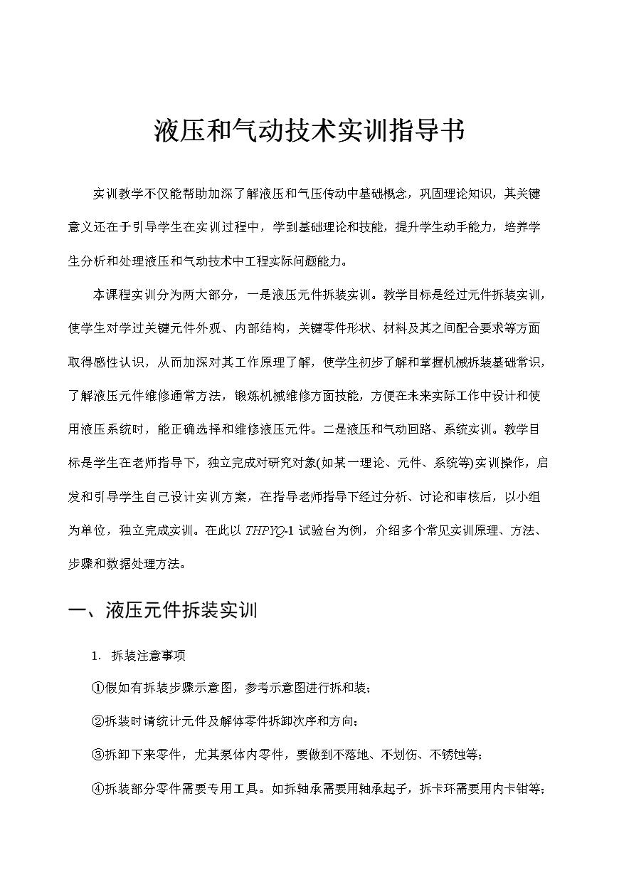 液压与气动关键技术实训指导书.doc