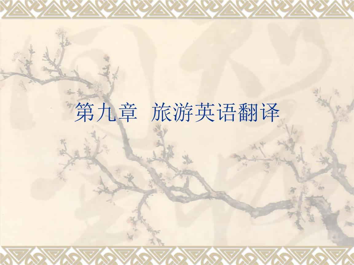 第九课时 旅游英语翻译1.ppt