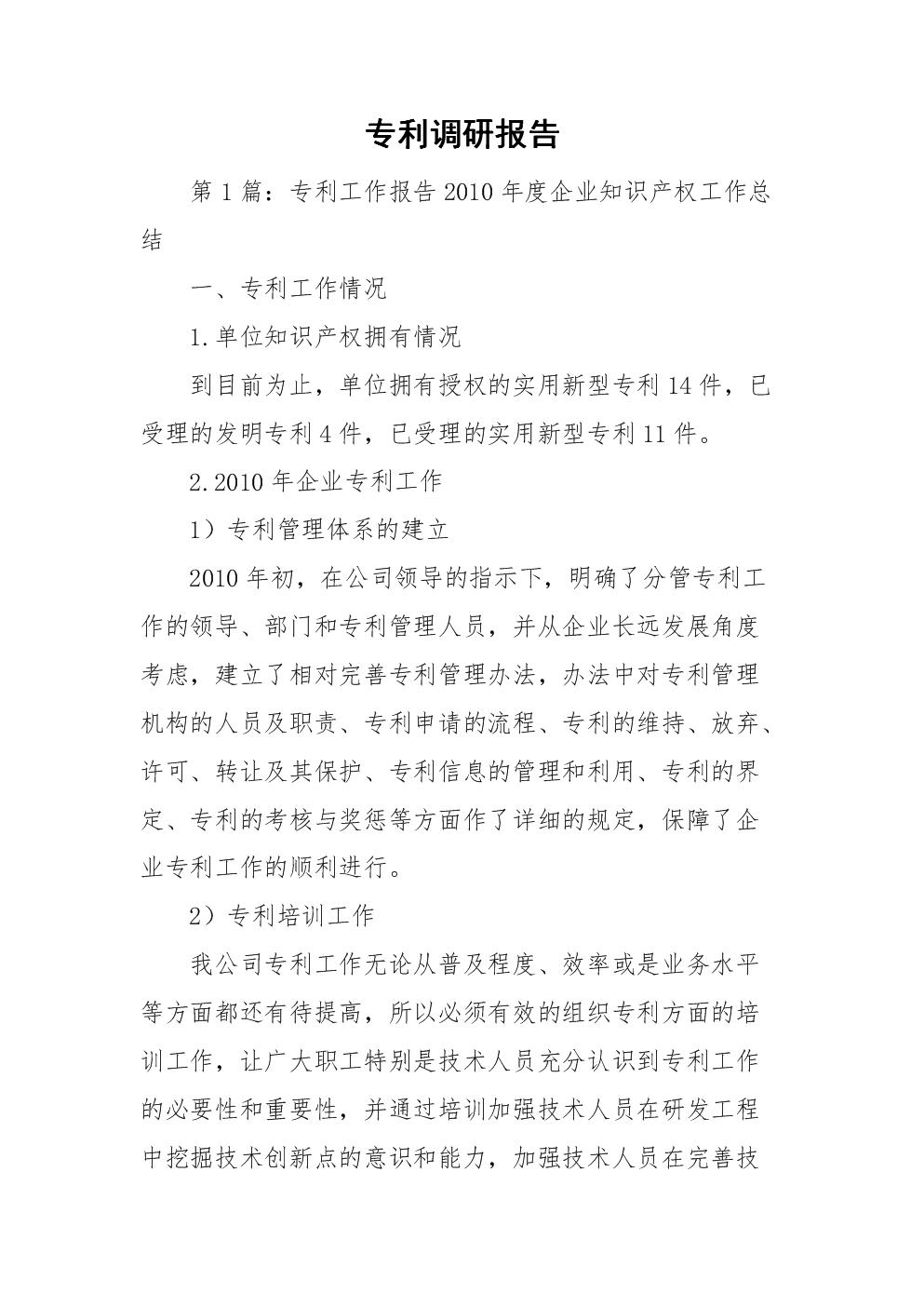 专利调研报告.doc