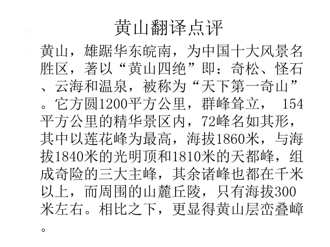 第九课时 旅游英语翻译3 黄山翻译.ppt