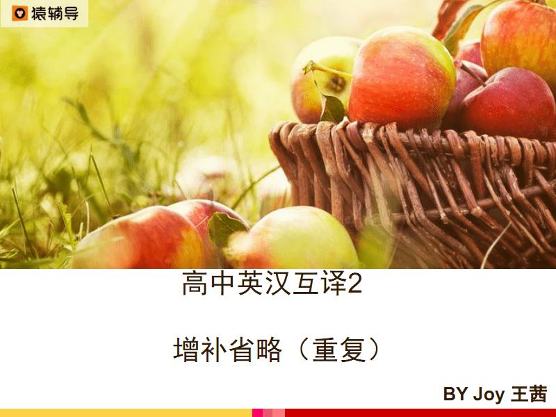 高中英汉互译2:增词省略.pdf