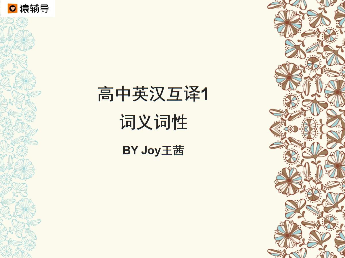 高中英汉互译1:词性词义.ppt