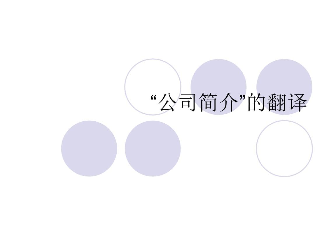 第五课时 大中型公司简介与产品介绍翻译1.ppt